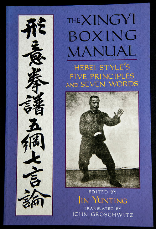 The XINGYI BOXING MANUAL by Jin Yunting