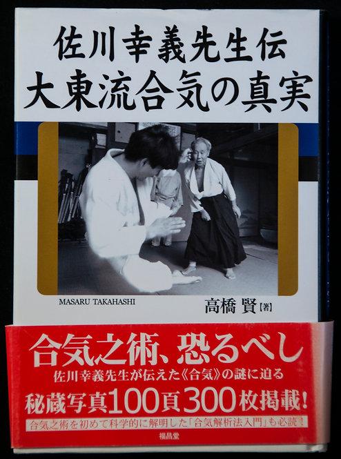 La vérité sur le Daito-ryu Aiki de Masaru Takahashi