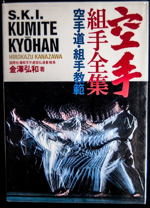 S.K.I KUMITE KYOHAN de Hirokazu Kanazawa