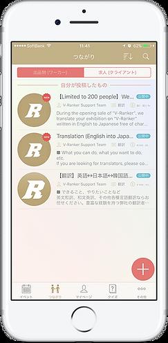 世界中のユーザーが参加する無料の英語コンテスト, V-Ranker