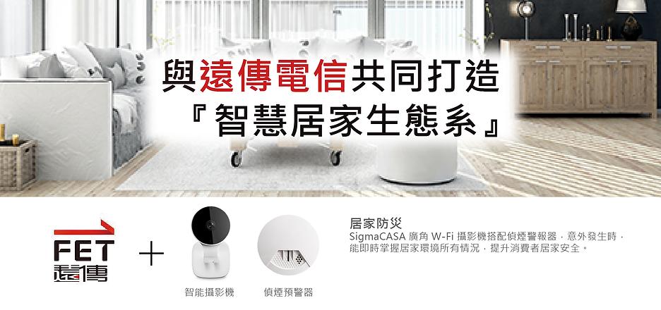 遠傳 banner size_工作區域 1.png