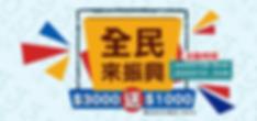 全民來振興_工作區域 1.png