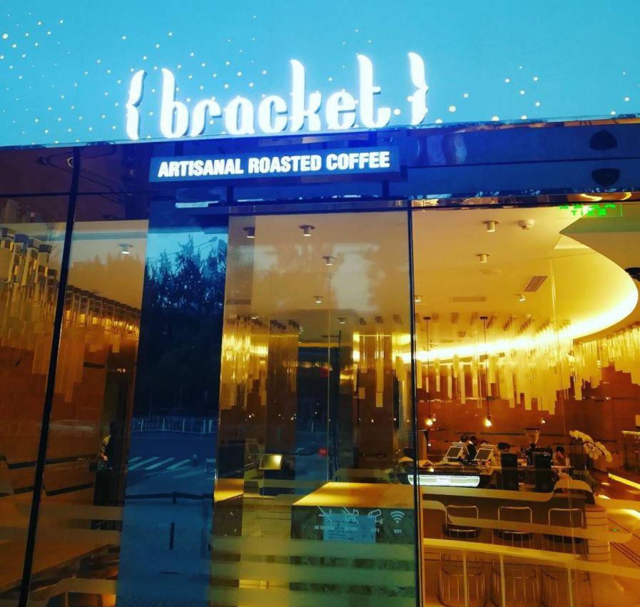 Coffee in Beijing bracket coffee shop
