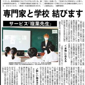 【メディア掲載情報】2020/7/16 北陸中日新聞にて、掲載していただきました