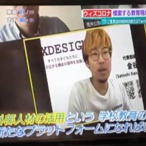 【メディア掲載情報】北日本放送の番組「ワンエフ」にて、ご紹介していただきました