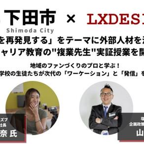 【プレスリリース】「下田を再発見する」をテーマに外部人材を活用したキャリア教育の実証授業を開催