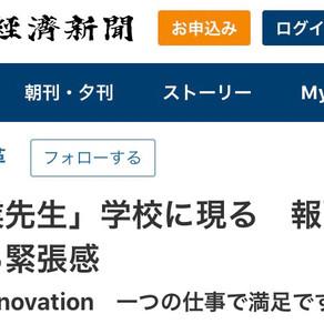 【メディア掲載情報】日本経済新聞にて、掲載していただきました。