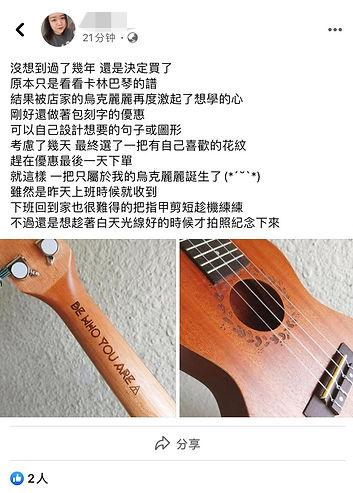 20200807 2330L Ukulele Engrave Review.jp