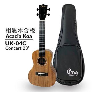 UMA-04C1.jpg