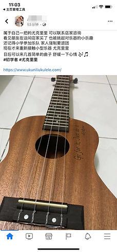 20200813 2330M Ukulele Engrave Review.jp