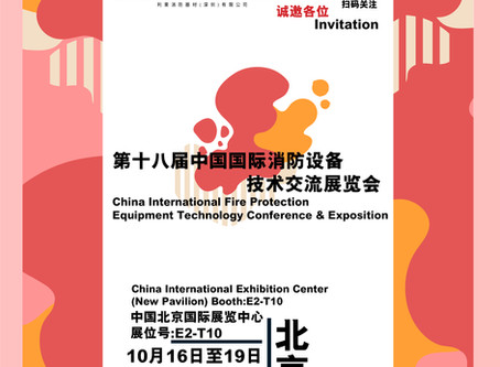 China International Fire Protection Equipment Technology Conference & Exposition 2019