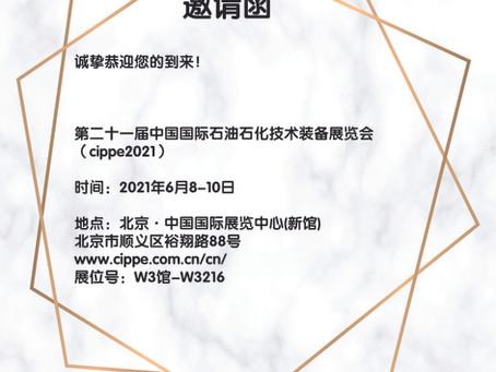 第二十一届中国国际石油石化技术装备展览会 (cippe2021)