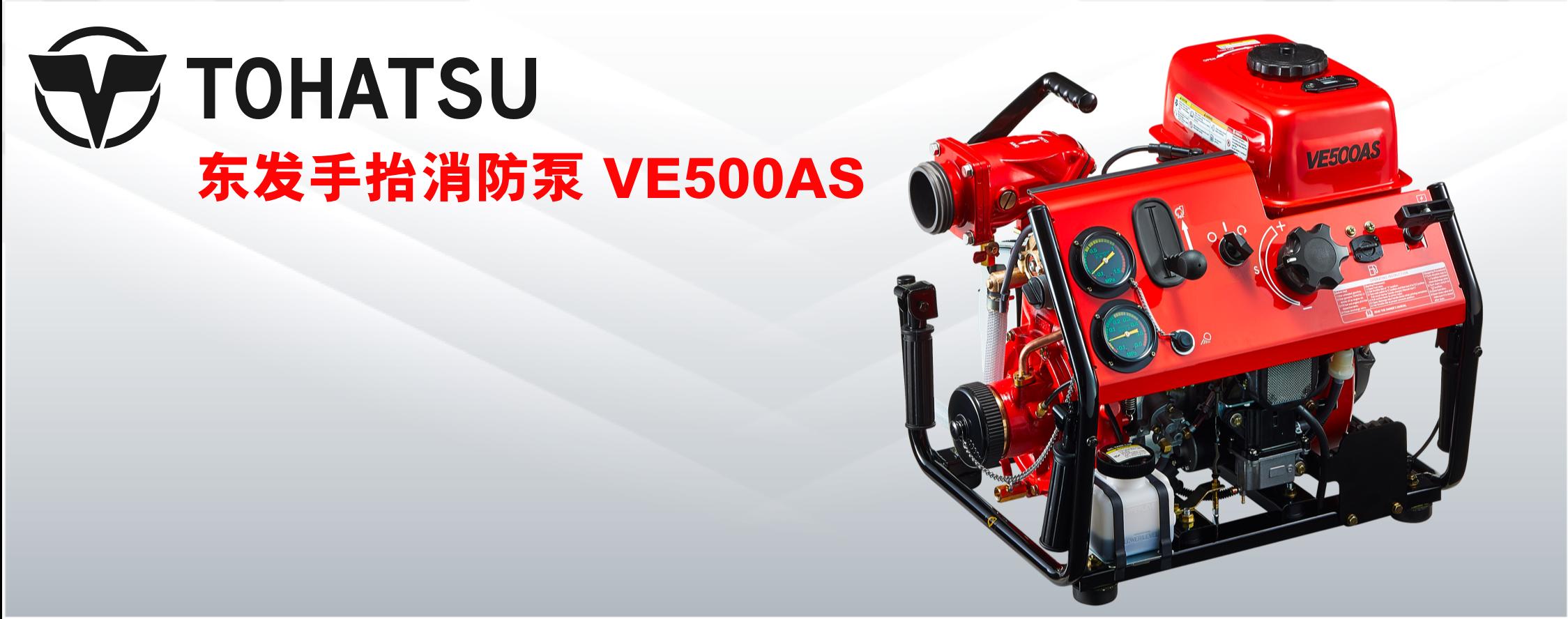 VE500AS