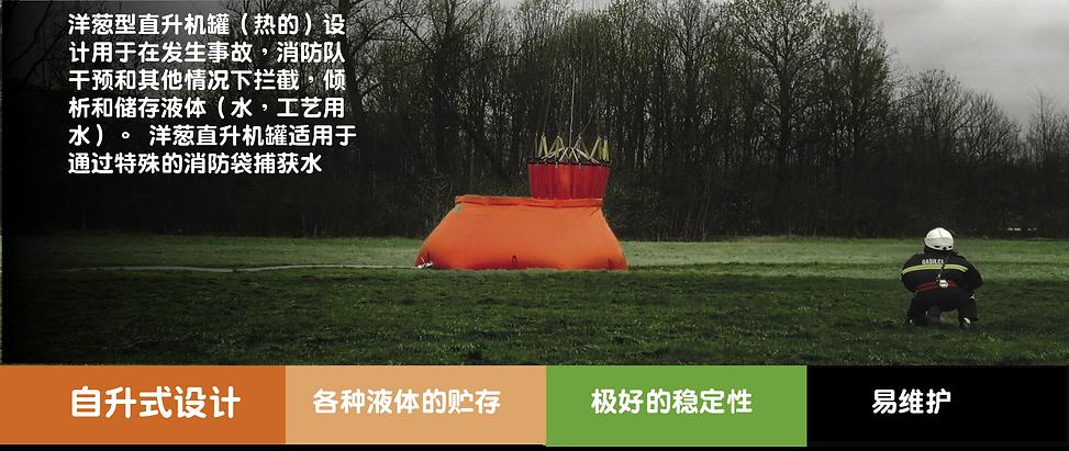 洋蔥型直升機罐1.png