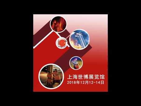 第十三届上海国际消防保安技术设备展览会(Fire & Security Shanghai 2018)
