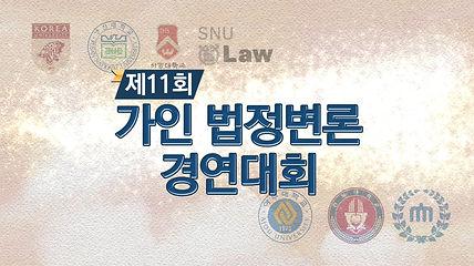 가인법정 타이틀.mov_20200120_105544.149.jpg