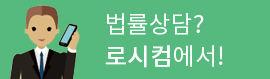 생방송법률상담-광고배너-로시컴.jpg