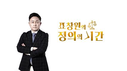 정의의 시간 2회.png