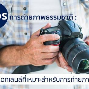 Tips ที่ช่วยให้ทักษะด้านการถ่ายภาพแบบธรรมชาติได้ดีขึ้น📸#เลือกเลนส์ที่เหมาะสำหรับการถ่ายภาพ