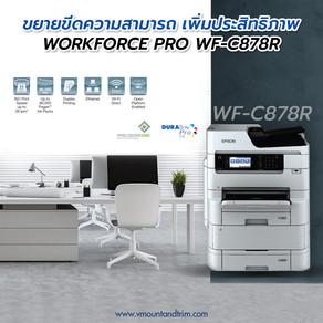 EPSON WF-C878R เครื่องถ่ายเอกสารสี รุ่นใหม่ฟังก์ชั่นครบถ้วน ราคาไม่ถึงแสน