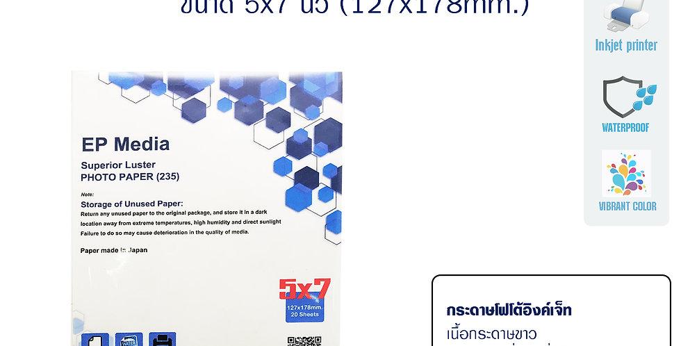 """กระดาษโฟโต้ EP Media 5x7"""" ผิวกึ่งมันกึ่งด้าน"""