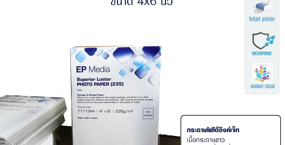 """กระดาษโฟโต้ EP Media 4x6"""" ผิวกึ่งมันกึ่งด้าน"""