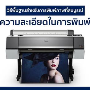วิธีพื้นฐาน สำหรับการพิมพ์ภาพที่สมบูรณ์ :#ความละเอียดในการพิมพ์