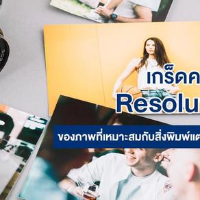 Resolution ของภาพที่เหมาะสมกับสิ่งพิมพ์แต่ละประเภท