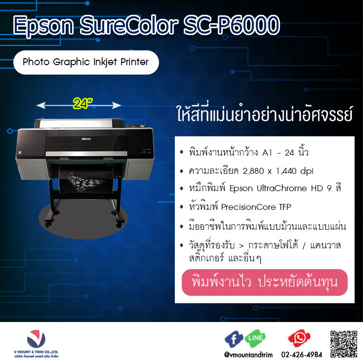 Epson SureColor SC-P6000_vmountandtrim.j