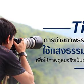 Tips : การถ่ายภาพธรรมชาติ :#ใช้เเสงธรรมชาติเพื่อให้ภาพดูสมจริง