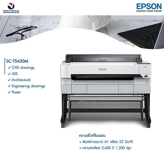 Epson_T5430M_Vmountandtrim_เครื่องพิมพ์ห