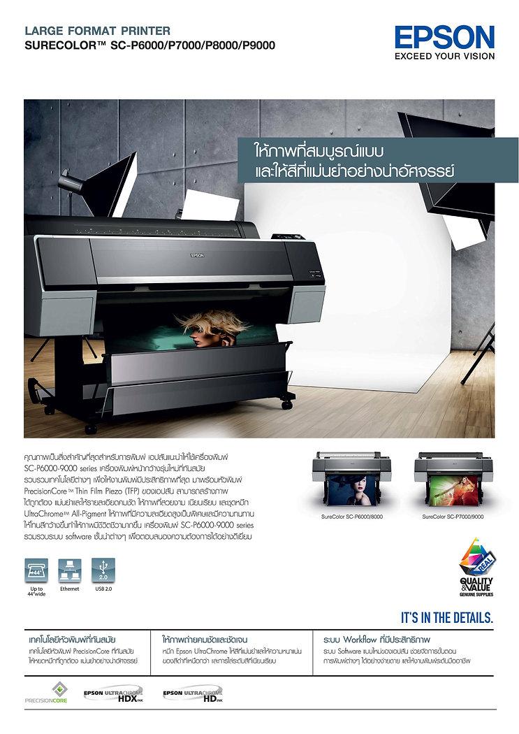 Brochure SC-P6000_9000_TH-1.jpg