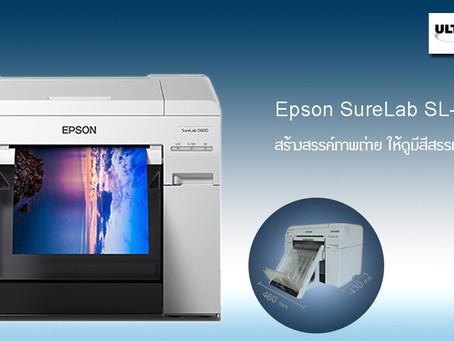 Epson SureLab SL-D830 เครื่องปริ้นเตอร์พิมพ์ภาพถ่ายให้ออกมาโดดเด่นดูมีชีวิตชีวา
