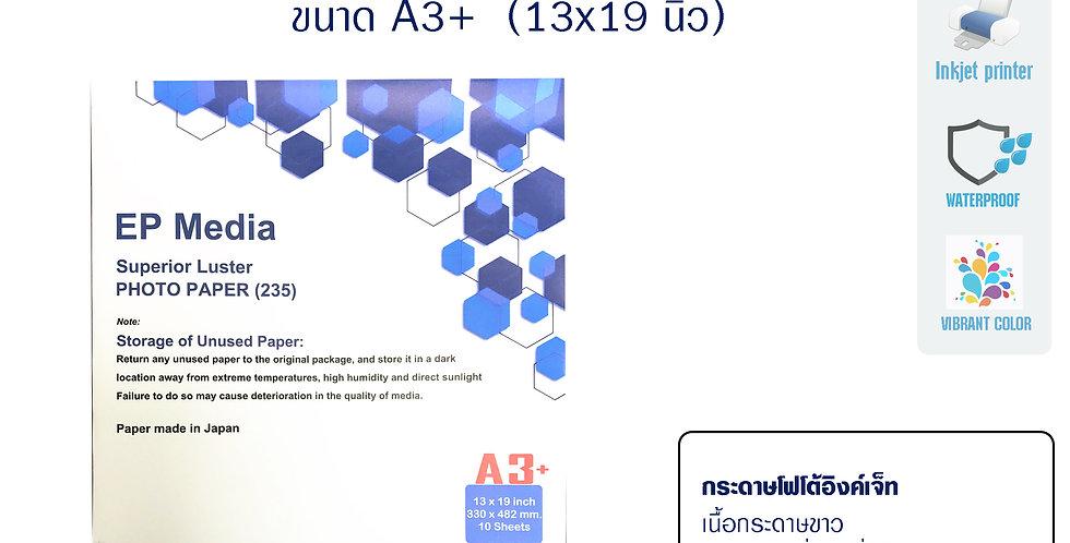 กระดาษโฟโต้ EP Media A3+ ผิวกึ่งมันกึ่งด้าน