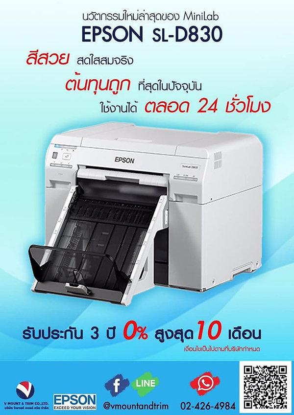 SL-D830_VMT_Epson_Promotion.jpg