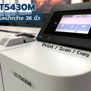 [รีวิว] EPSON  SC-T5430M เครื่องพิมพ์มัลติฟังก์ชั่น ปริ้น ย่อ ขยาย ถ่าย สแกน จบได้ในเครื่องเดียว