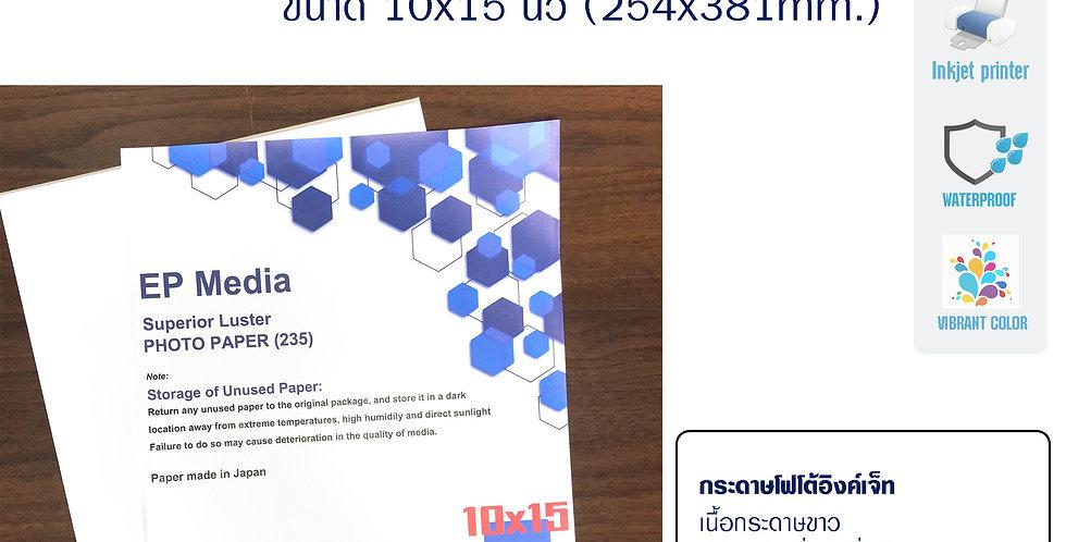 """กระดาษโฟโต้ EP Media 10x15"""" ผิวกึ่งมันกึ่งด้าน"""