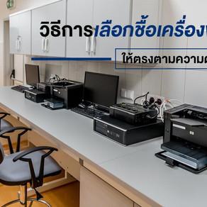#วิธีการเลือกชื้อเครื่องพิมพ์ให้ตรงตามความต้องการและการใช้งาน
