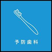 ボタン_予防歯科.png