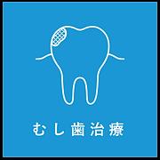 ボタン_虫歯治療.png