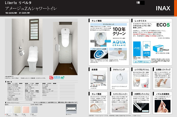 アメージュAZシャワートイレ.jpg