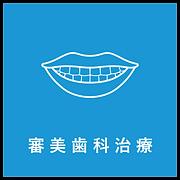 ボタン_審美歯科治療.png