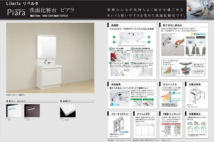 洗面化粧台ピアラ.jpg
