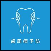 ボタン_歯周病予防.png