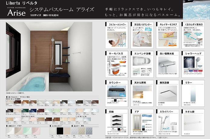 システムバスルームアライザ.jpg