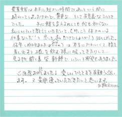 yosegakikeisai_7.jpg