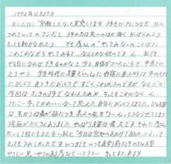 yosegakikeisai_3.jpg
