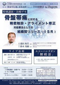 日本整形内科学研究会