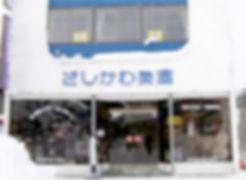 store_img_04.jpg