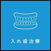 ボタン_入れ歯治療.png
